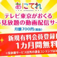 テレビ東京、アニメ配信サービス「あにてれ」で1カ月間の無料トライアルを開始!