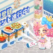 韓国FLERO GAMES、『どきどきレストラン』でサービス1周年記念アップデートを実施 新キャラ「月ウサギ家族」の追加や記念イベントを開催