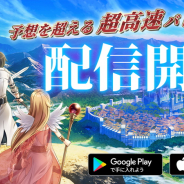 INFRAWARE JAPAN、超高速バトルRPG『ソードマスターストーリー』の正式サービス開始! 「最高ランク星5確定チケット」などプレゼント!
