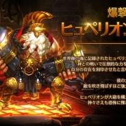 ゲームヴィルジャパン、『ドラゴンスラッシュ』で 新コンテンツ「未知の探検」と第4幕の続きを実装