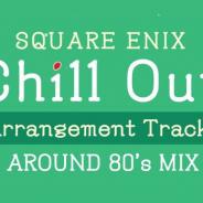 スクエニ、チルアウトアレンジアルバムを8月19日に発売! 『FF』『サガ』など1980年代のゲーム楽曲から収録