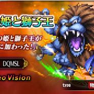 スクエニ、『FFBE』で『DQM スーパーライト』コラボを開催! 「剛拳の姫と獅子王」「滅びの王ゾーマ」が登場