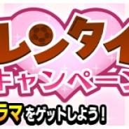 レベルファイブ、『イナズマイレブン SD』にてバレンタインキャンペーンを開催! パティシエ風衣装のキャラクターが登場