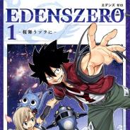KONAMI、人気SF漫画「EDENS ZERO」を原作とするゲームの制作が決定! 「TGS2020 オンライン」公式番組で関連情報を発表へ
