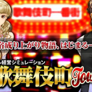 イグニスの子会社スワッグアップ、経営SLG『金、女、ビル!?欲望が渦巻く街〜歌舞伎町タワー〜』のiOS版の事前登録を開始