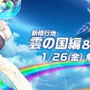 アプリボット、『神式一閃 カムライトライブ』に新修行地「雲の国編」が登場! 期間限定のミッションイベントも開催
