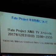 アニプレックス、Fate Projectの特番「Fate Project 大晦日TVスペシャル2017」を放送・配信決定…『FGO』の振り返りやアニメの最新情報など
