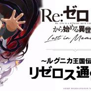 セガ、『Re:ゼロから始める異世界生活 Lost in Memories』の公式放送を7月6日21時より開始! 江口拓也さんと内山夕実さんが出演!