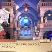 コーエーテクモ、『アトリエ オンライン ~ブレセイルの錬金術士~ season.2』で新キャラクター「アニス・フォニク」を追加!