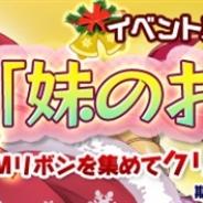 DMMとFUNYOURS JAPAN、『ブレイヴガール レイヴンズ』でクリスマス限定装備獲得ステージ「妹のお願い」開始