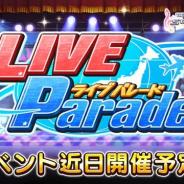 バンナム、『デレステ』で期間限定イベント「LIVE Parade」を10月31日12時より開催