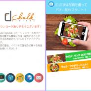 KLab Ventures、ローカル向け広告配信サービス「Chalk Digital」へ出資