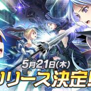 EXNOA、『装甲娘 ミゼレムクライシス』を21日よりサービス開始決定! カウントダウンCPを開催