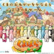 スクエニ、王道くまゲーム『くまぱら』のサービスを2017年9月20日をもって終了
