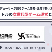 ReproとSHIFT、ウェビナー「ゲームプロデューサーが語るゲーム開発・運用で勝つ方法」を6月19日16時より開催…NextNinja山岸氏、X-LEGEND陳氏登壇