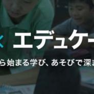 SIEのロボットトイ「toio」、プログラミング教材・カリキュラムとして全国の小学校などに導入へ