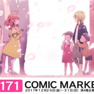 Donuts、「コミックマーケット93」出展詳細と商品ライナップを公開 『Tokyo 7th シスターズ』関連グッズが盛りだくさん