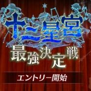 DMMゲームズ、『ドラゴンアポカリプス』で新イベント「十二聖宮最強決定戦エントリー」の開催と新アルカナを追加