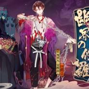 NetEase Games、『陰陽師本格幻想RPG』で新SSR式神「鬼童丸」登場!