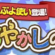 """セガゲームス、『ぷよぷよ!!クエスト』に★7へんしんキャラクターに新ぷよ使い「ツムギ」登場! """"あやかしの遊びガチャ""""も開催"""