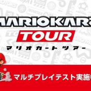 任天堂、『マリオカート ツアー』でゴールドパス会員を対象としたマルチプレイのベータテストを開始
