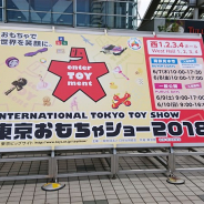 【イベント】「東京おもちゃショー2018」が本日開幕! 国内外197社が3万5000点のおもちゃを出展