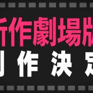 ブシロード、『BanG Dream!』新作劇場版2作品の制作を決定! 2021年、2022年に連続公開