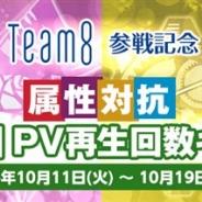 コーエーテクモ、『AKB48の野望』で属性対抗「Team 8」PV再生回数キャンペーンを実施中 「巫女選択Uレア召喚状」がもらえる