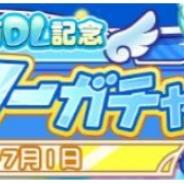 セガ、『ぷよぷよ!!クエスト』で「2424万DL記念 フルパワーガチャ」「2424万DL記念キャンペーン」を開催!