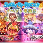 セガゲームス、『サンリオキャラクターズ ファンタジーシアター』が6月27日より「SHOW BY ROCK!!」とコラボイベントを開催