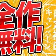 Cygames、漫画サービス「サイコミ」が10月22日0時より1日限定の全作無料キャンペーンを開催!
