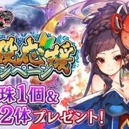 DMM GAMES、『御城プロジェクト:RE』で新殿応援キャンペーンを開催 招城儀式には新城娘「水府城」が登場