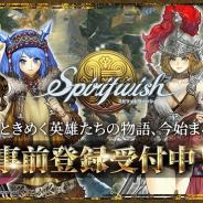 NEONSTUDIO、ニューレトロRPG『スピリットウィッシュ~三英雄と冒険の大地~』の事前登録を開始!
