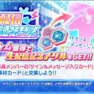 オルトプラス、『AKB48 ステージファイター2 バトルフェスティバル』にて千葉恵里&西川怜出演のSHOWROOM配信を11月11日19時より実施