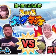 グリー、『釣り★スタ』で新機能「3on3タッグマッチ」実装決定! 人気YouTuberてんちむ氏を迎え、亀田一家と武尊選手が対決する特別番組も!