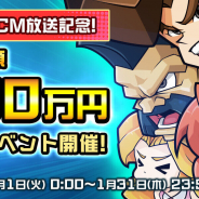 サイバーステップ、『ゲットアンプドモバイル』のTVCMを1月1日から放送 賞金総額100万円のゲーム内イベントと「福袋ガチャ」の実施も