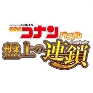 サイバード、名探偵コナンの新作スマホゲーム『名探偵コナンパズル 盤上の連鎖(クロスチェイン)』を来春提供 ゲームは3マッチタイプのパズルゲーム