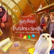 Zynga、マッチ3パズルゲーム『ハリー・ポッター:呪文と魔法のパズル』を全世界で配信開始 映画「ハリー・ポッター」の名場面を追体験