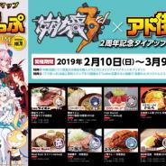 miHoYo、『崩壊3rd』×秋葉原の観光マップ「アド街っぷPREMIUM Vol.70」タイアップキャンペーンを2月10日より開催!