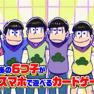 ブシロード、オンラインカードゲーム『GeneX』のTVCM「おそ松さん」verを本日より放映開始 「カラ松」が 「GeneX」への参戦を告知!
