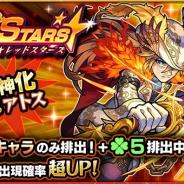 ミクシィ、『モンスターストライク』でガチャ「RED STARS」を本日12時より開催 新たに獣神化が可能となった「アトス」の出現確率が超UP!