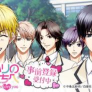 ボルテージ、人気コミック「花ざかりの君たちへ」を原作とする恋愛ドラマアプリ『花ざかりの君たちへ~Boys love you~』の事前登録受付を開始