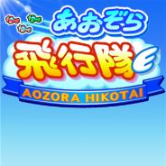 カイロソフト、飛行機バトルシミュレーションゲーム『あおぞら飛行隊』のiOS版を配信開始