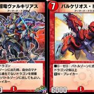 タカラトミー、『デュエル・マスターズ プレイス』で第6弾パックの新カード「超竜ヴァルキリアス」「バルケリオス・ドラゴン」を公開!
