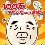 comcept、収集系ゲームアプリ『おっさん☆たまご』が累計200万DLを突破。今秋には続編となる『おっさん☆たまご2(仮)』の配信が決定