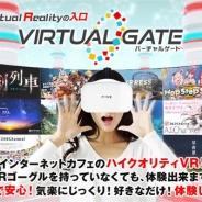 ピクセラ、VR視聴アプリ「パノミル」の対応デバイスを拡大へ 自社プラットフォームのプレゼンスを高めるのが狙い
