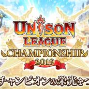 エイチーム、『ユニゾンリーグ』で初のeスポーツ大会「ユニゾンリーグ チャンピオンシップ 2019」を6月26日より開催!