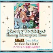 KLabとブロッコリー、『うたの☆プリンスさまっ♪ Shining Live』で「Lost Alice」を2月6日までの期間限定でスペシャル楽曲に追加!