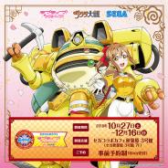 セガ エンタテインメント、「ラブライブ!サンシャイン!!feat.サクラ大戦」コラボレーションカフェを27日より開催!