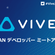 HTC NIPPON、VIVE JAPAN デベロッパー ミートアップ 2018を東京で12月3日に開催